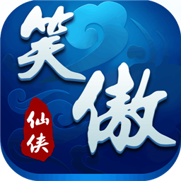 笑傲仙侠新春破解版v1.0安卓版