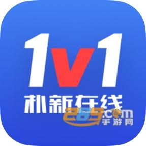 �阈略诰�1v1�上教育appv2.4.3安卓版