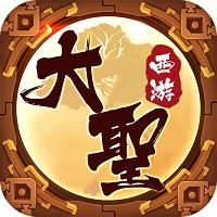 大圣西游内购破解版v1.0.0安卓版