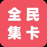 全民集卡app(无门槛微信提现)v1.0.0 安卓版
