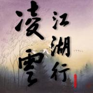 凌云江湖行内购破解版v1.0 安卓版