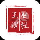 正胜课程法律知识学习appV1.0安卓版