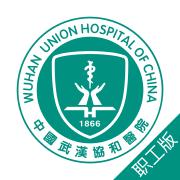武汉协和网上医院员工病例登记助手V1.0.0