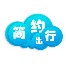 简约出行手机网约车appV1.0.0