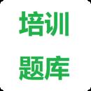 国网培训题库app2.84安卓版