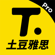 土豆雅思私教版2.5.4安卓版