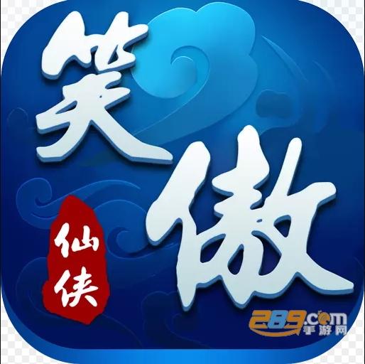 笑傲仙侠无限金币福利下载v1.0安卓版
