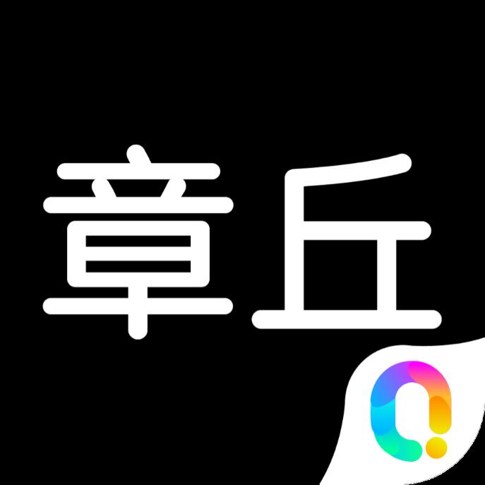 邻章丘生活服务appv1.0.0