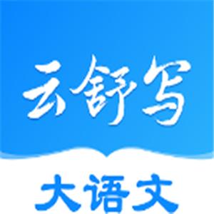 云舒写大语文辅导appv5.0.5