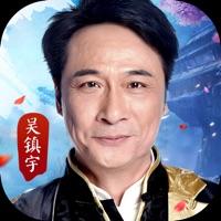 九州仙剑传吴镇宇送福利版本v1.0.0w88优德版