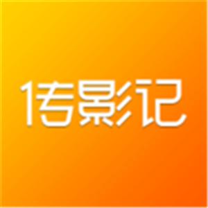 传影记视频剪辑appv2.3.8