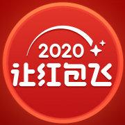 2020微博让红包飞领红包v10.7.0