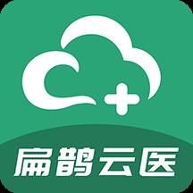 扁鹊云医健康医疗appv1.0.4