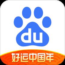 2020百度好运中国年稀有卡收集助手v11.23.0.10安卓版