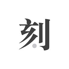 一刻日记电子记事本appv1.1.0