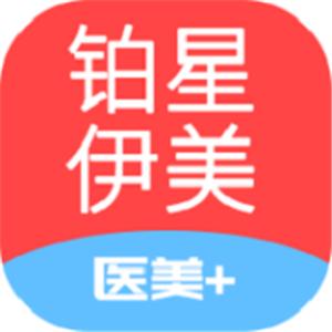 铂星伊美医疗美容appv1.1.0