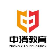 中消教育app消防知识学习平台1.3.1 安卓版