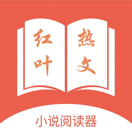 红叶热文清爽版v1.0安卓版