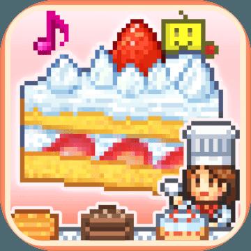 创意蛋糕店开罗正版手游1.10