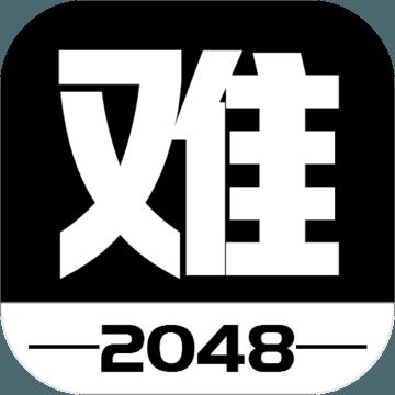 有点难的2048清爽版0.4.1