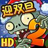植物大战僵尸2高清内购破解版v2.4.
