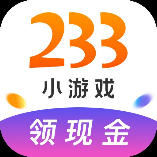 233小游戏破解版无限刷钱v2.9.0.0最新版本