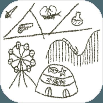 冒险游乐场(魔性铅笔画风)1.24