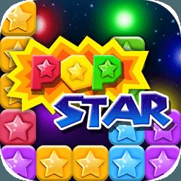 2020全新消灭星星现金红包版5.3.9安卓版