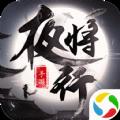 青云传夜将行内购破解版v1.0.0最新版