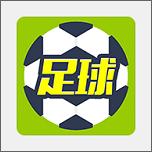 即刻足球赛事新闻app1.3