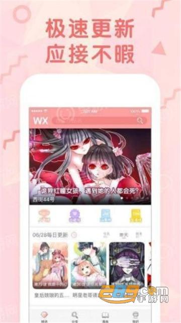 安玛拉漫社app无广告版