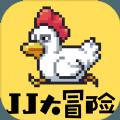 JJ大冒险全角色无限提示版v1.1