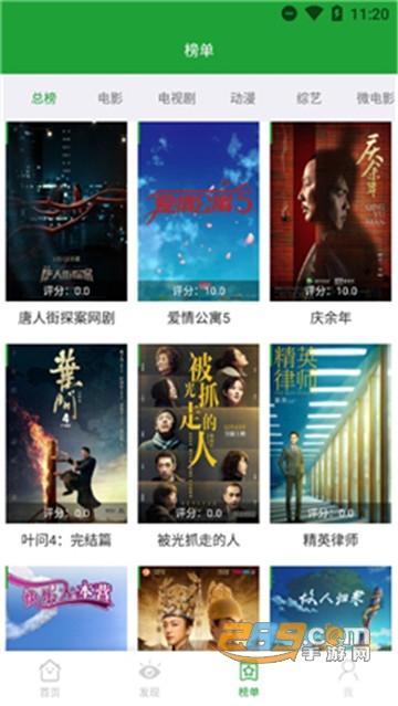 青椒影视将夜2全剧集无删减下载
