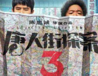 唐人街探案3免�M�^看完整�影app4.7.4