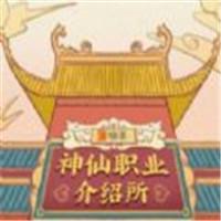 快手神仙职业介绍所最新版v1.0