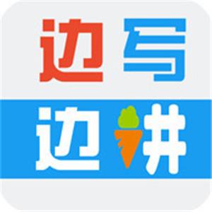 边写边讲书法学习平台appv2.1.8