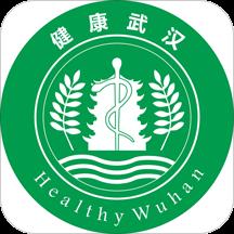 健康武汉3.0版本官方安卓客户端v3.08最新版