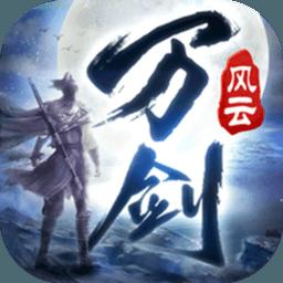 万剑风云破解版v1.0w88优德版