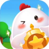 养鸡大作战新春红包版v1.0