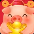 快乐养猪猪app红包版v1.0安卓版