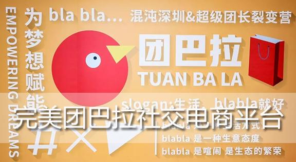 完美团巴拉社交电商平台_团巴拉赚钱模式_团巴拉邀请码