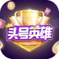 头号影迷答题助手(头号英雄可用)官方appv1.0.0安卓版
