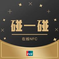 中国银联碰一碰支付app官方版v1.0.3最新版