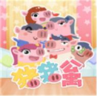 爱5猪猪公寓系列表情包v1.0