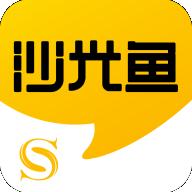 沙光鱼(原在海一方论坛)v1.1.0