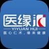 医缘汇app(在线寻医问药)v1.0官方版