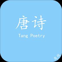 唐诗离线阅读app唐诗手机阅读v1.0
