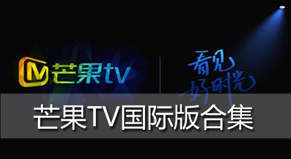 芒果TV国际版