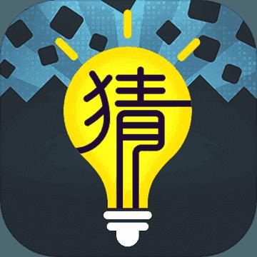 猜词大作战红包赚钱版v2.9