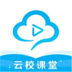 云校课堂教育appv1.6.0